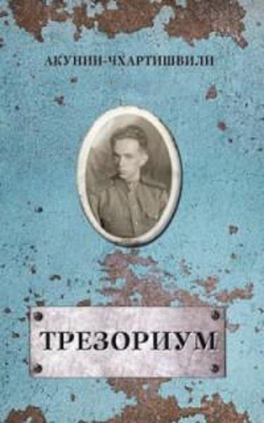 Изображение Трезориум