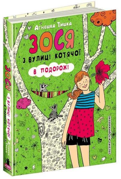Изображение Зося з вулиці Котячої в подорожі. Кн.8