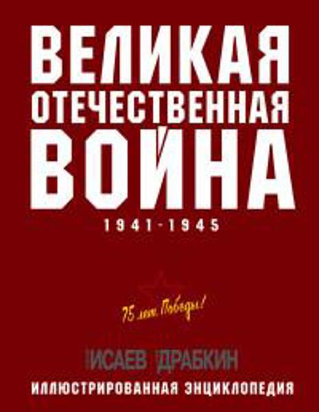 Изображение Великая Отечественная война 1941–1945. Иллюстрированная энциклопедия