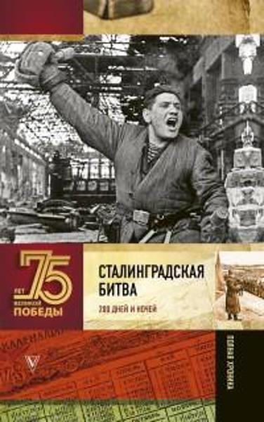 Изображение Сталинградская битва. 200 дней и ночей
