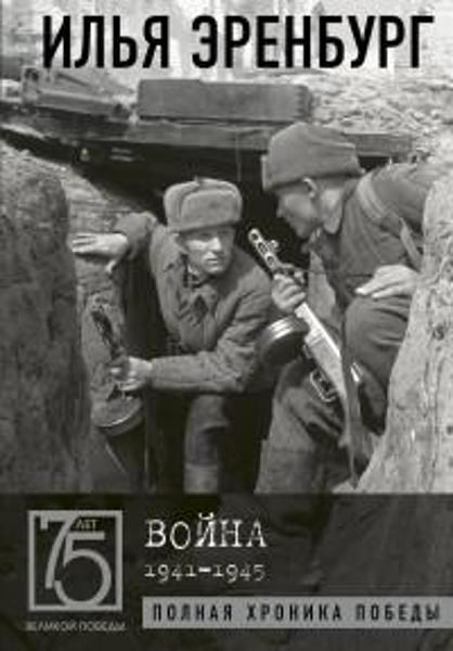 Изображение Война. 1941-1945