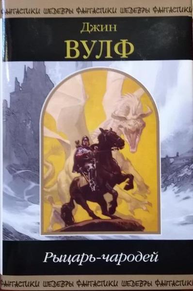 Изображение Рыцарь-чародей (дилогия): Рыцарь. Чародей