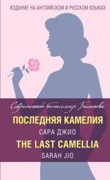 Изображение Последняя камелия. The Last Camellia