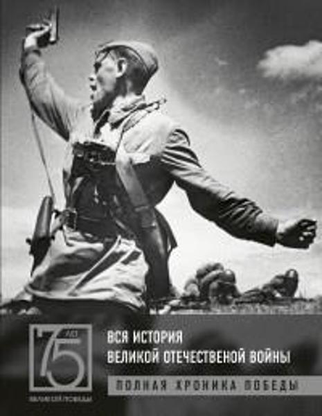 Изображение Вся история Великой Отечественной войны. Полная хроника Победы