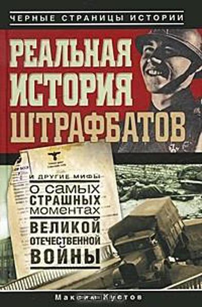 Изображение Реальная история штрафбатов и другие мифы о самых страшных моментах Великой Отечественной войны