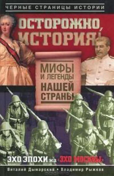 Изображение Осторожно, история! Мифы и легенды нашей страны