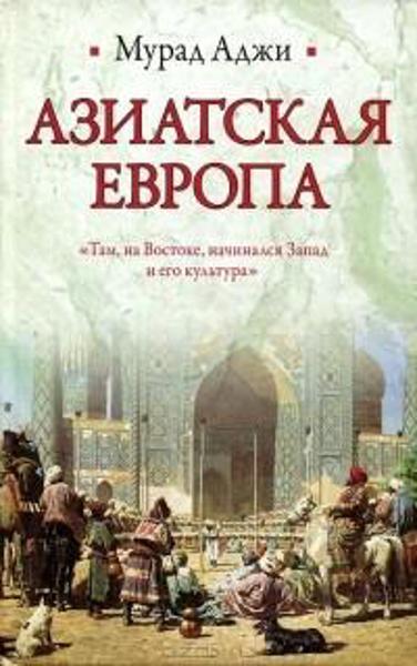 Изображение Азиатская Европа
