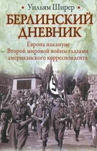 Изображение Берлинский дневник