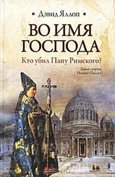 Изображение Во имя Господа. Кто убил Папу Римского?