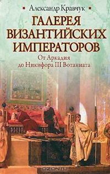 Изображение Галерея византийских императоров. От Аркадия до Никифора III Вотаниата