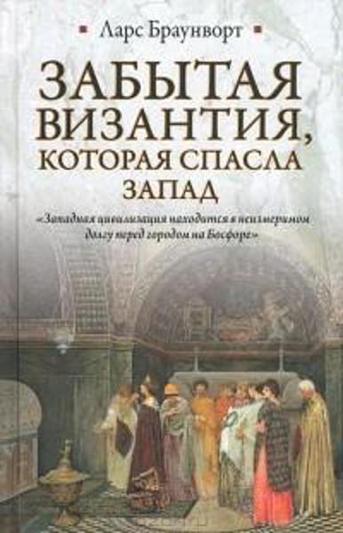 Изображение Забытая Византия, которая спасла Запад