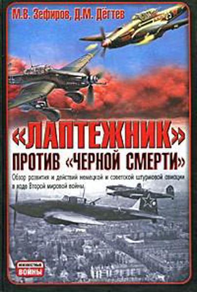 """Изображение Лаптежник"""" против """"черной смерти"""