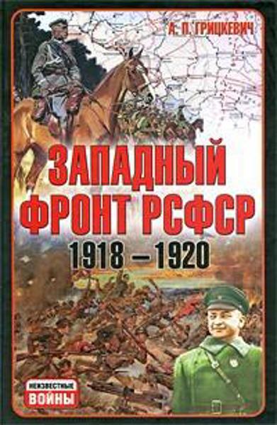 Изображение Западный фронт РСФСР(1918-1920)