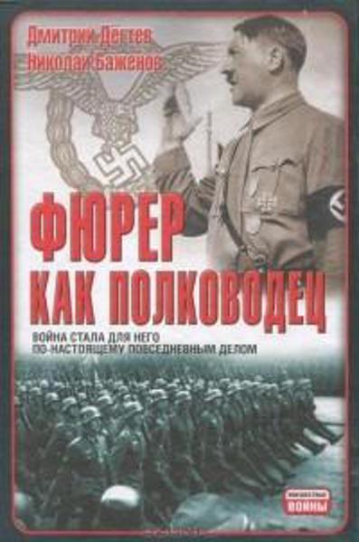 Изображение Фюрер как полководец