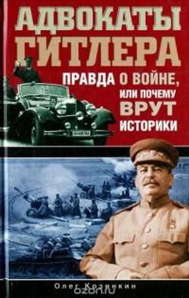 Изображение Адвокаты Гитлера. Правда о войне, или Почему врут историки?