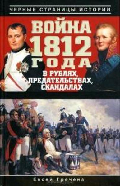Изображение Война 1812 года в рублях, предательствах, скандалах
