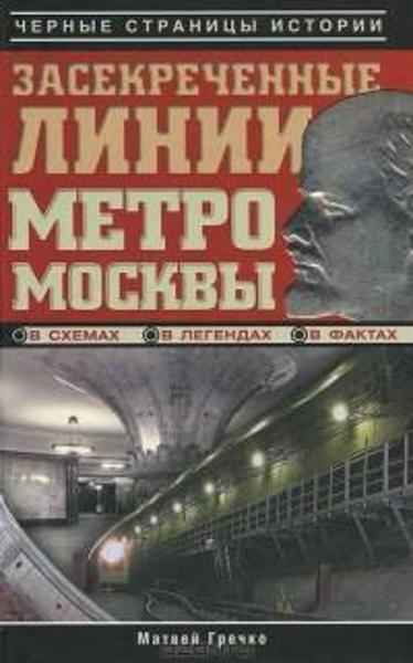 Изображение Засекреченные линии метро Москвы в схемах, легендах, фактах