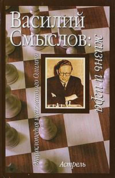 Изображение Василий Смыслов. Жизнь и игра