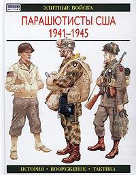 Изображение Парашютисты США. 1941—1945. История. Вооружение. Тактика