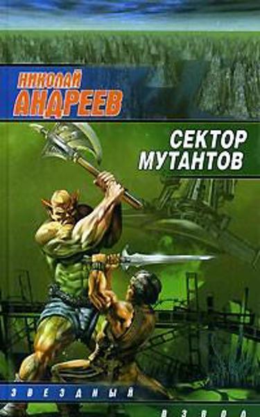 Изображение Сектор мутантов