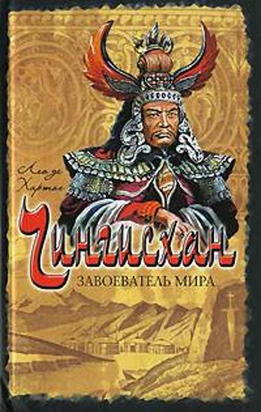 Изображение Чингис-хан. Завоеватель мира
