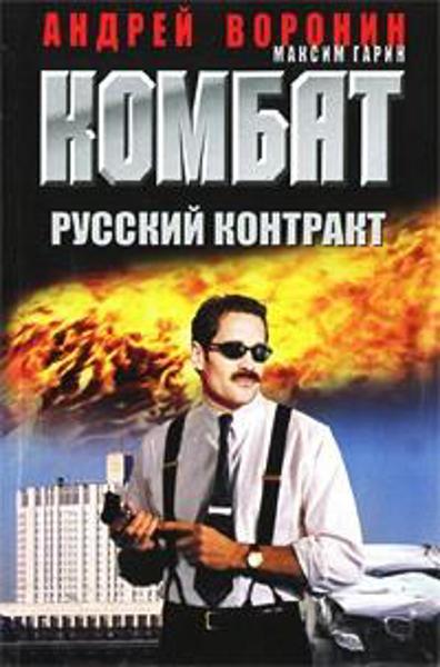 Изображение Комбат. Русский контракт