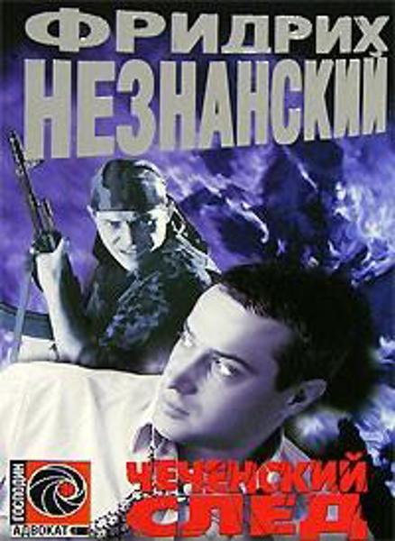 Изображение Чеченский след