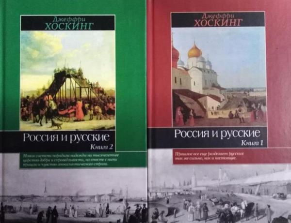 Изображение Россия и русские. В 2-ух книгах