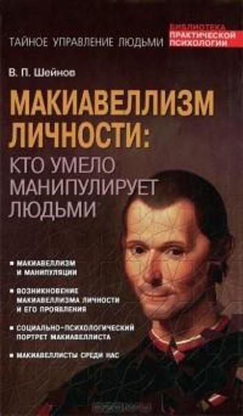 Изображение Макиавеллизм личности: кто умело манипулирует людьми