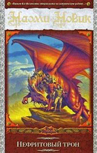 Изображение Нефритовый трон