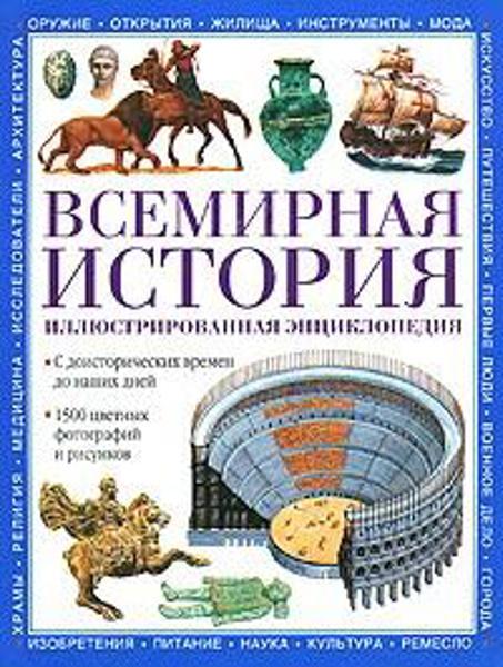 Изображение Всемирная история. Иллюстрированная энциклопедия