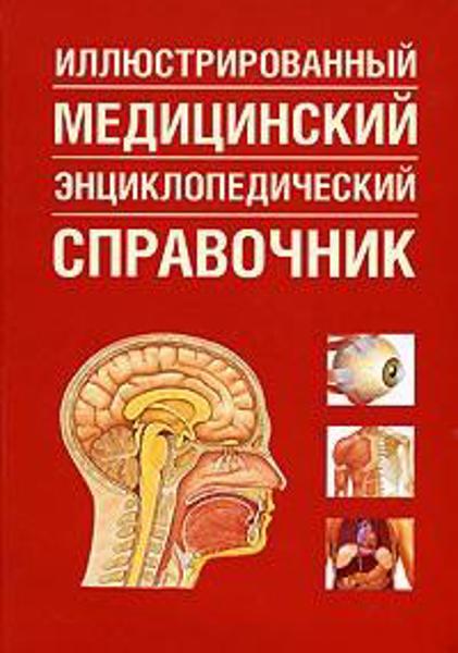 Изображение Иллюстрированный медицинский энциклопедический справочник