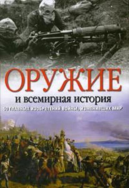 Зображення Оружие и всемирная история