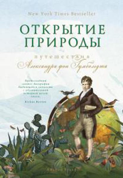Изображение Открытие природы. Путешествия Александра фон Гумбольдта