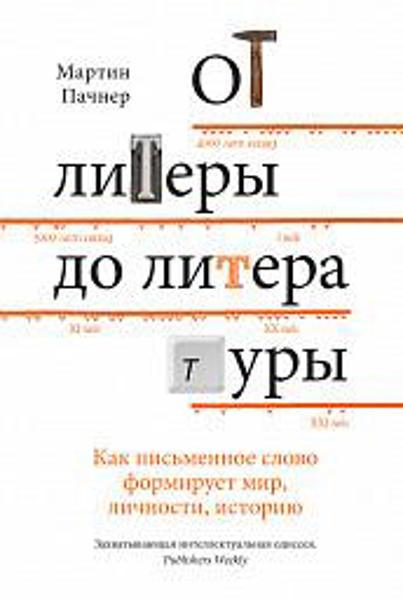 Изображение От литеры до литературы. Как письменное слово формирует мир, личности, историю