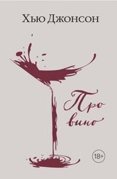 Зображення Про вино