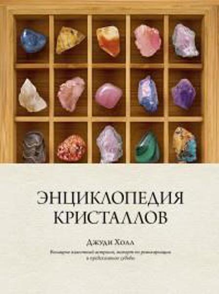 Изображение Энциклопедия кристаллов