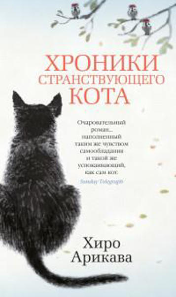 Изображение Хроники странствующего кота