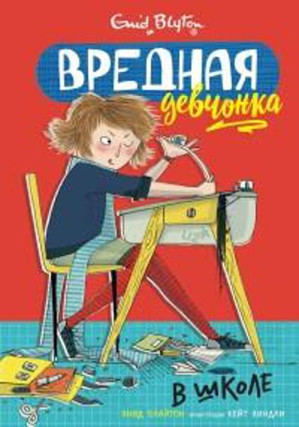 Изображение Вредная девчонка в школе