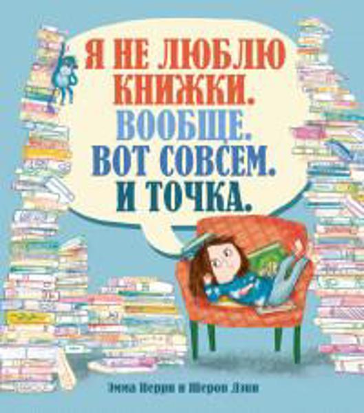 Изображение Я не люблю книжки. Вообще. Вот совсем. И точка