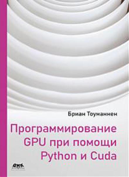 Изображение Программирование GPU при помощи Python и CUDA