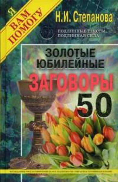 Изображение Золотые юбилейные заговоры. Выпуск 50