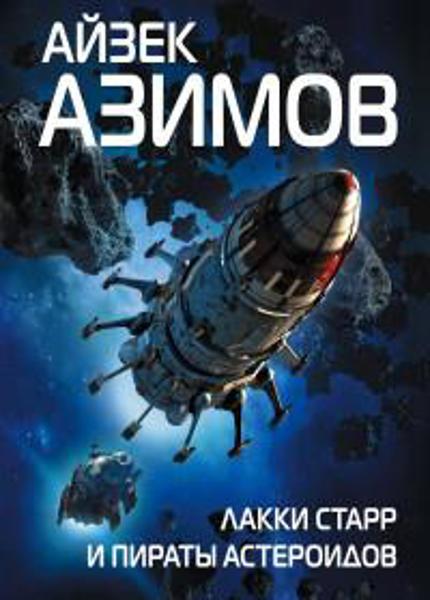 Изображение Лакки Старр и пираты астероидов