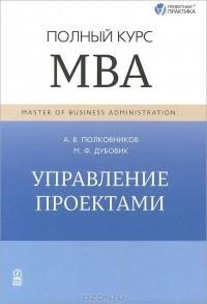 Изображение Управление проектами. Полный курс МВА