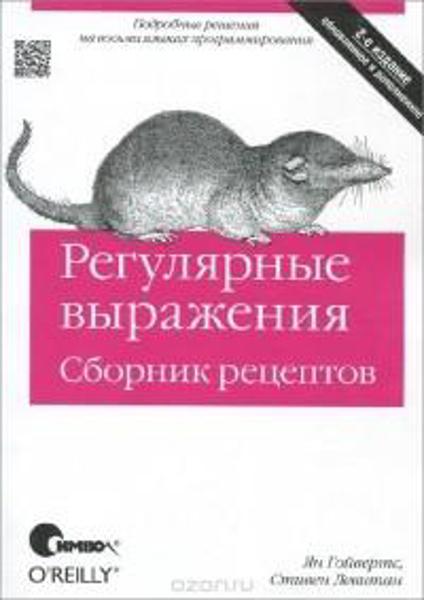 Зображення Регулярные выражения. Сборник рецептов, 2-е издание