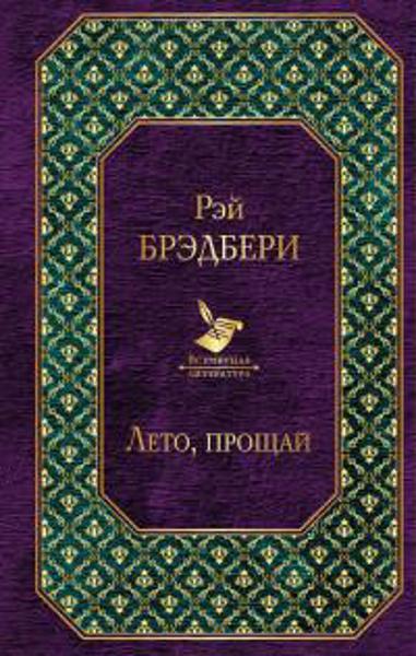 """Изображение """"Вино из одуванчиков"""" и его продолжение (комплект из 2 книг)"""
