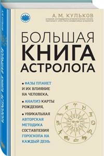 Изображение Большая книга астролога
