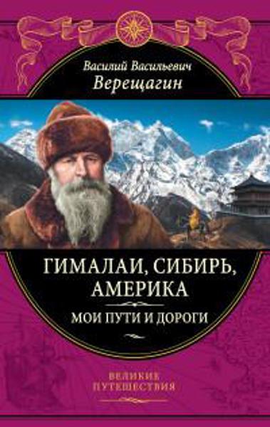 Изображение Гималаи, Сибирь, Америка: Мои пути и дороги. Очерки, наброски, воспоминания