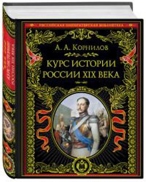 Изображение Курс истории России XIX века