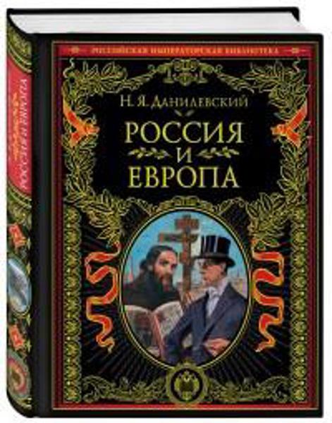 Изображение Россия и Европа